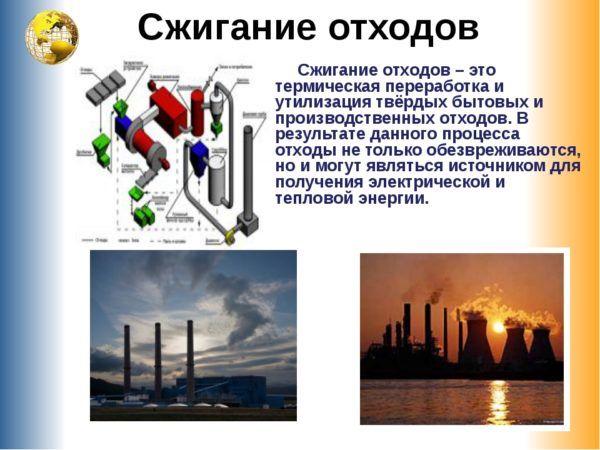 Термическая обработка отходов