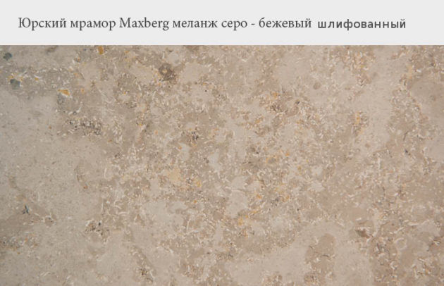 Юрский мрамор Maxberg меланж серо- бежевый шлифованный
