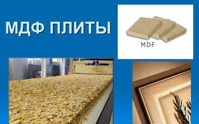 МДФ плита