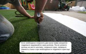 Совет по укладке искусственного газона