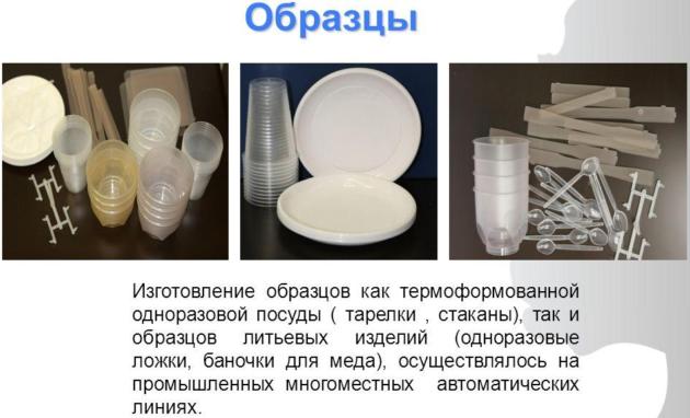 Автоматизированная линия производства одноразовой посуды