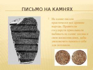 До появления бумаги записи делали на камнях