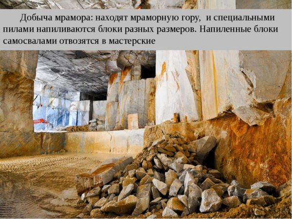 Добыча мрамора в России