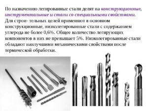 Легированная инструментальная сталь