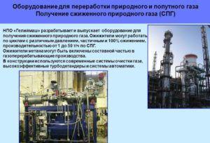 Переработка в сжиженный газ