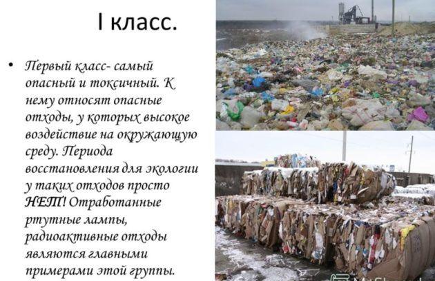Первый класс отходов