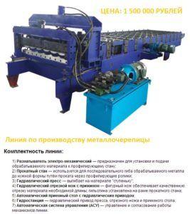 Полноценная автоматическая линия по производству металлочерепицы