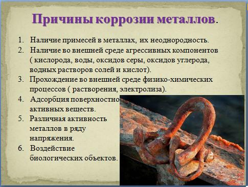 Причины коррозии металла