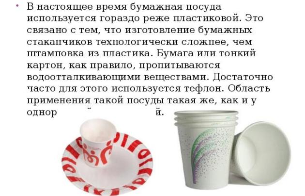 Производство посуды из бумаги