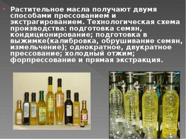 Способы производства растительного масла