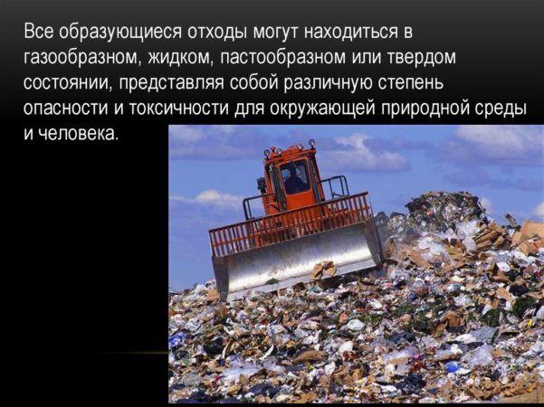 Биологические и синтетические отходы