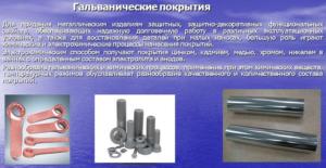 Гальваническое никелирование