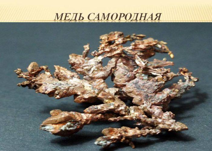 Гидротермальная медь