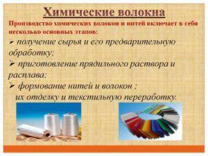 Искусственные и синтетические волокна в России