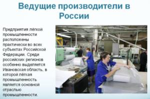 Легкая промышленность России