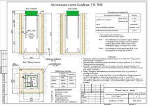 Монтажная схема БиоДека-5 П-1300