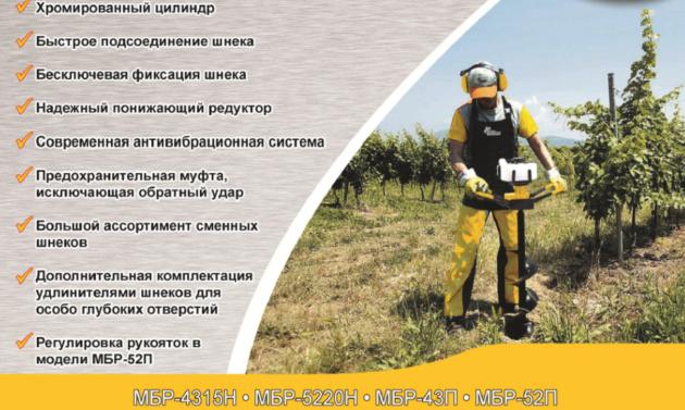 Мотобур Кентавр МБР-43П