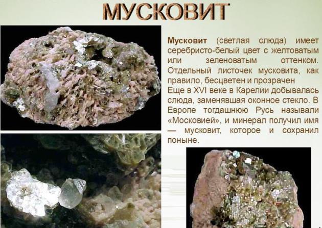 Мусковит