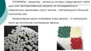 Общая характеристика полимеров
