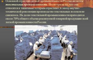 Основной отраслью легкой промышленности России является текстильная промышленность
