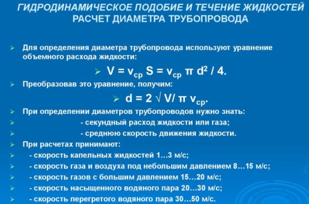 Основные уравнения гидравлического расчёта газопровода