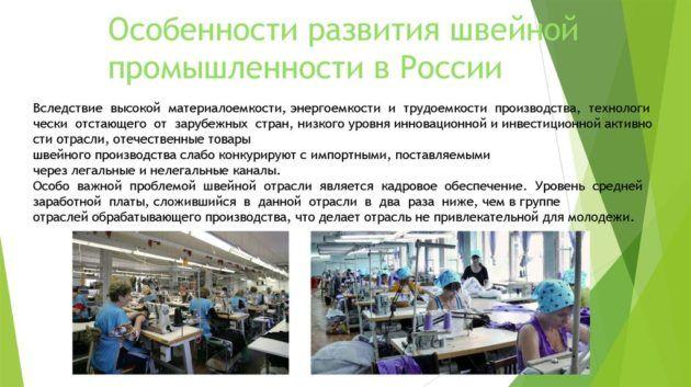 Особенности развития швейной промышленности в России