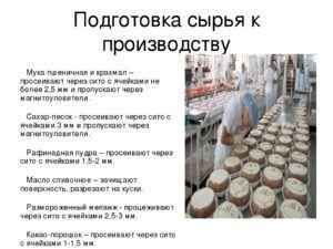 Подготовка сырья