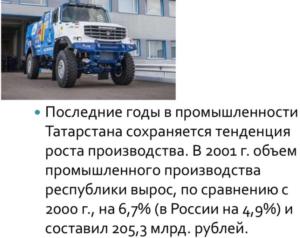 Развитие машиностроения в России с 2000 года