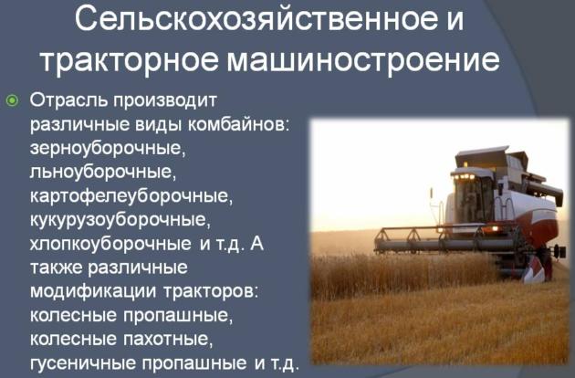 Сельскохозяйственная и тракторная промышленность