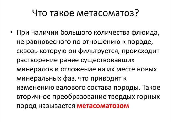 Теория метасоматоза
