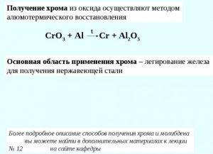 Получение хрома из оксида осуществляют методом алюмоте