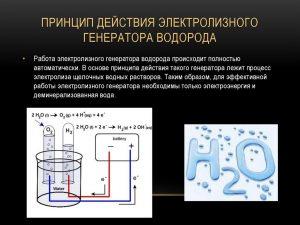 Принцип действия электролизного генератора водорода