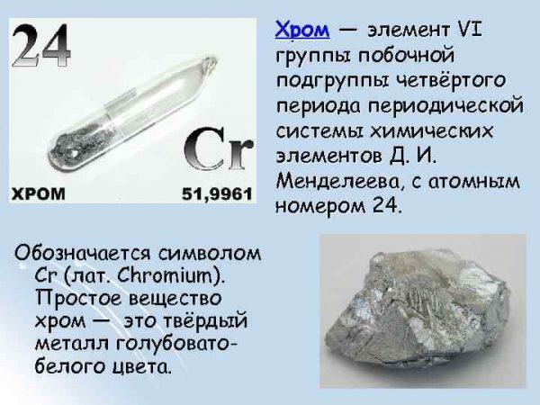 Простое вещество хром
