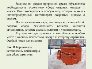 Система утилизации отходов