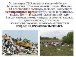 Утилизация ТБО является головной болью большинства субъектов нашей страны
