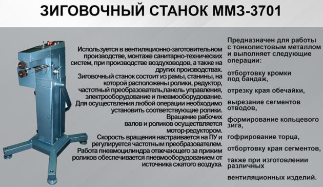 Зиговочный станок ММЗ-3701