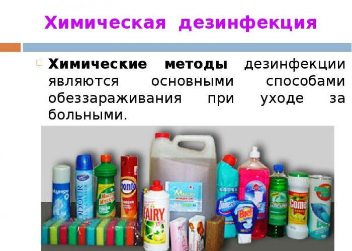 Химическая дезинфекция