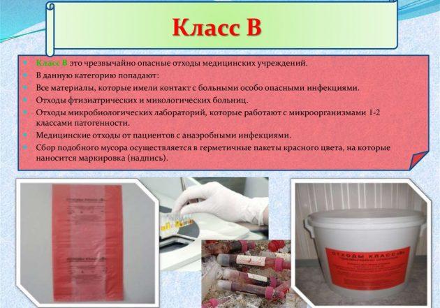 Медицинские отходы Класс В