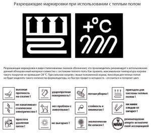 Разрешающие маркировки при использовании с теплым полом