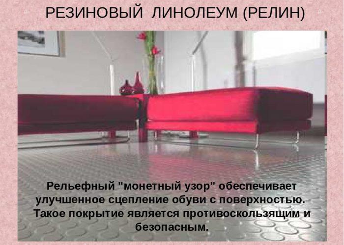 Резиновый линолеум